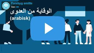 الوقاية من العدوى (Forebyg smitte - arabisk) - video fra Udenrigs- og Integrationsministeriet